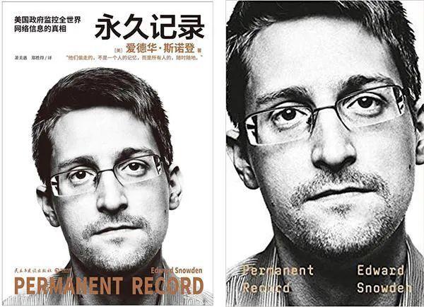 ·《永久记录》中文版和英文版封面