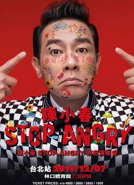 陈小春《STOP ANGRY》巡回演唱会海报