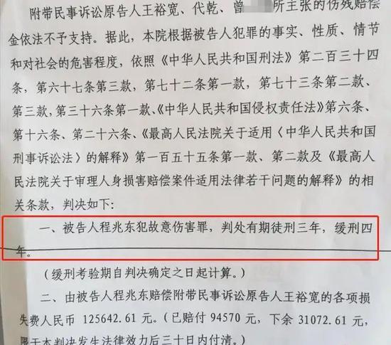 丽江古城法院一审判决书显示,被告人程兆东被判处有期徒刑三年,缓刑四年。受访者供图