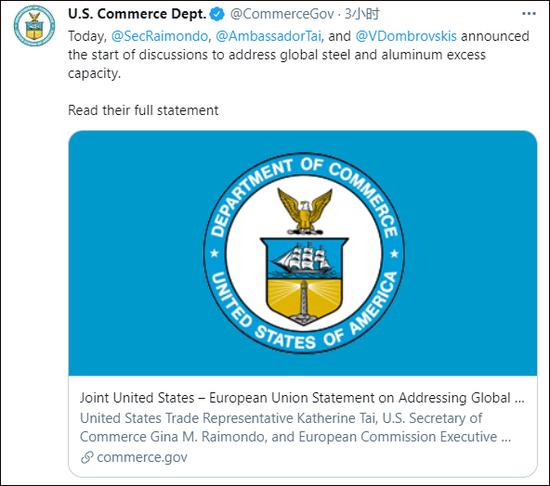 美商务部发布联合声明