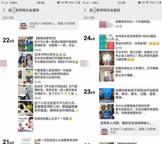 记者发现,在吴老师近期微信朋友圈中,还保留大量直销产品的图文推销信息。