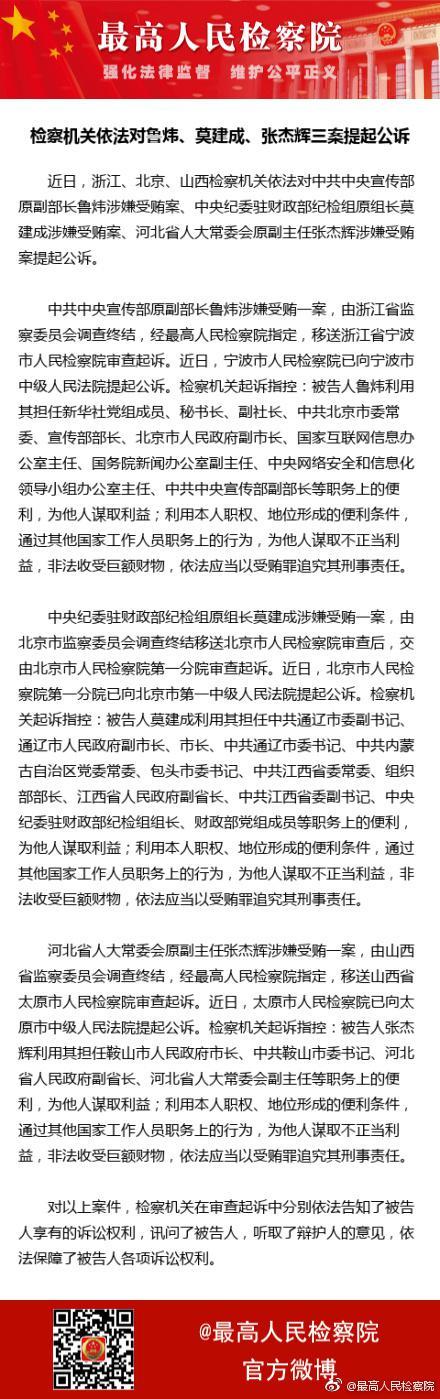 中宣部原副部长鲁炜被提起公诉