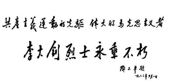1983年4月1日邓小平为李大钊烈士陵园题词
