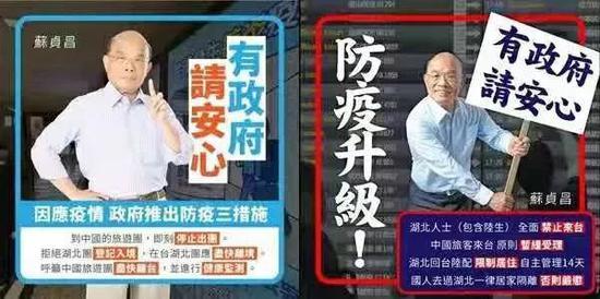 1月25日,台湾当局发布的防疫办法