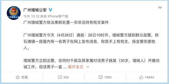 """广州一男子""""晒""""枪还向警方开火,被击伤后身亡"""