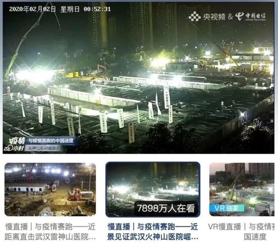 火神山建设现场直播画面(图源:央视频)