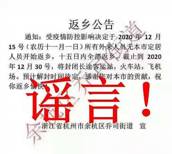 杭州所有外来人员无本市定居人员需要返乡?警方辟谣
