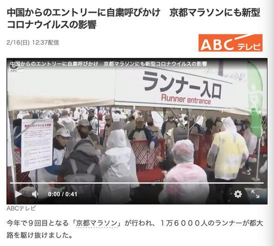 京都马拉松现场,图源:日本ABC信休