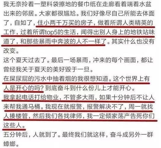 """8月10日,台风""""利奇马""""登陆期间,某女作家发布的微博"""