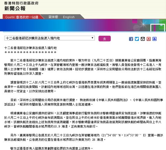 12名香港疑犯涉嫌非法偷渡入境内地,港府回应