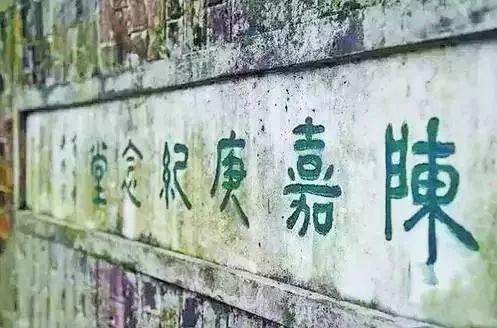 位于廣州中山大學的陳嘉庚紀念堂。(資料圖)