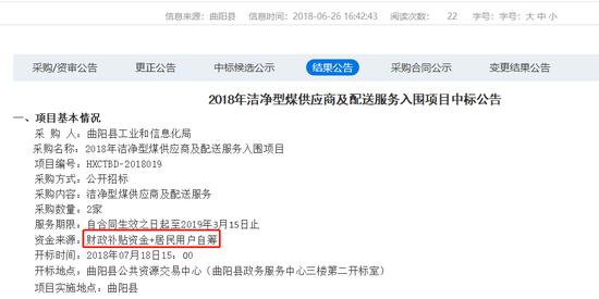 ▲弯阳县雪白型煤中标公告。