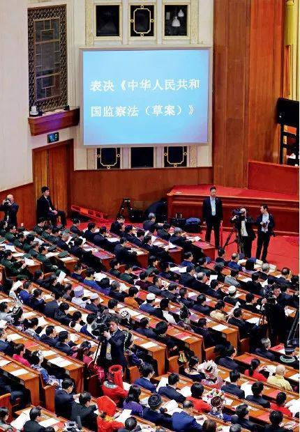 2018年3月20日,十三届全国人大一次会议表决通过了《中华人民共和国监察法》。图/新华