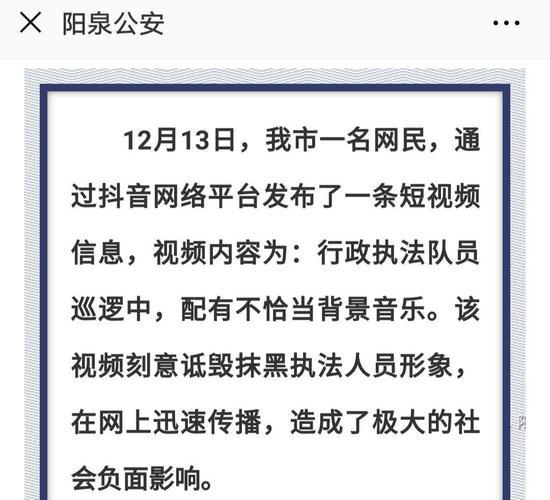 阳泉公安通报山西一女子发布不当视频被拘五日。手机截图