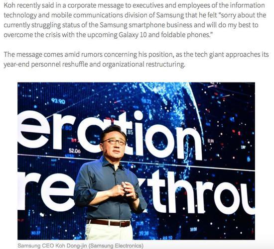 ▲三星电子CEO高东进 截图来源:The Korea Herald