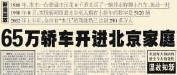 2002年11月7日,《北京日报》7版