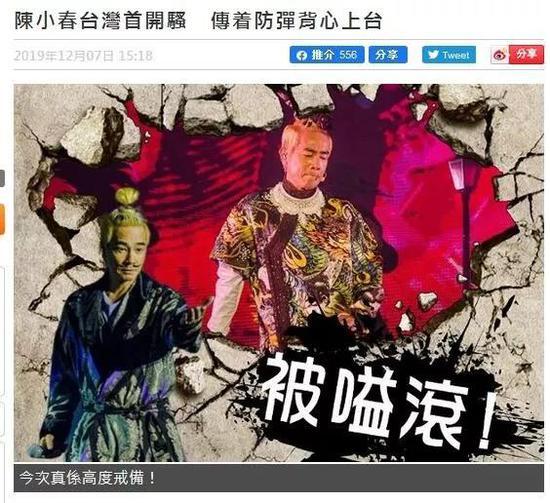 香港东网报导截图