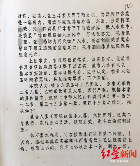 1995年一审判决书