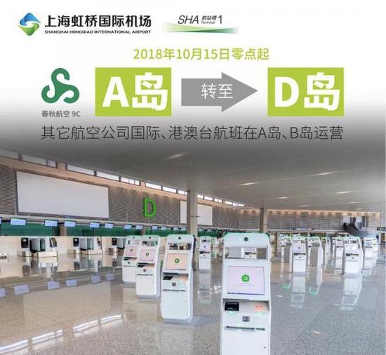 上海虹橋機場1號航站樓完成改造 將于本月全面開啟