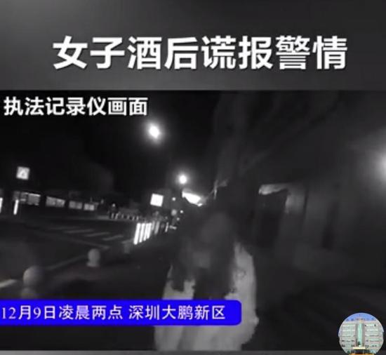 女人报假警称遭强奸 公安民警上门发觉其处在兴奋情况