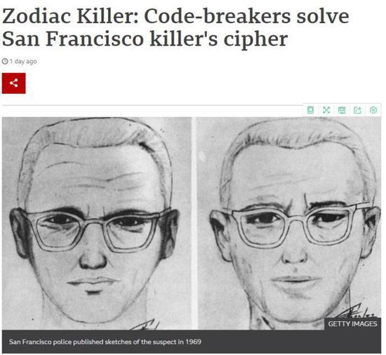 """半世纪前密码信被破解 美""""黄道12宫杀手""""身份仍是谜"""
