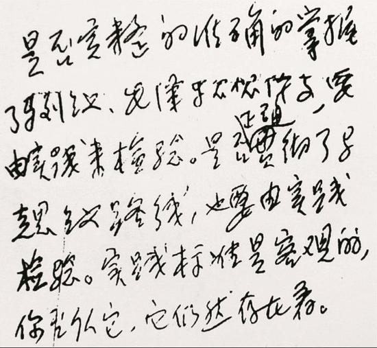 胡福明《实践是检验真理的标准》手稿