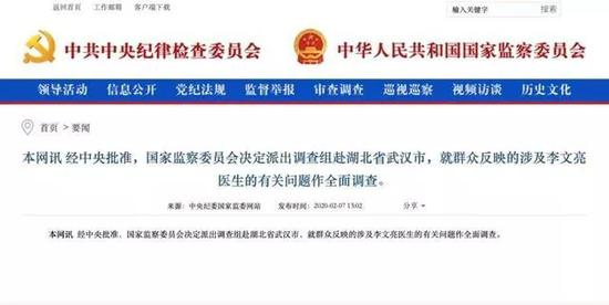 ©中央纪委国家监委网站