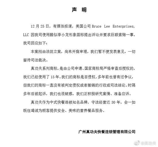 商標形象酷似李小龍 惹爭議的真功夫這次被訴侵權