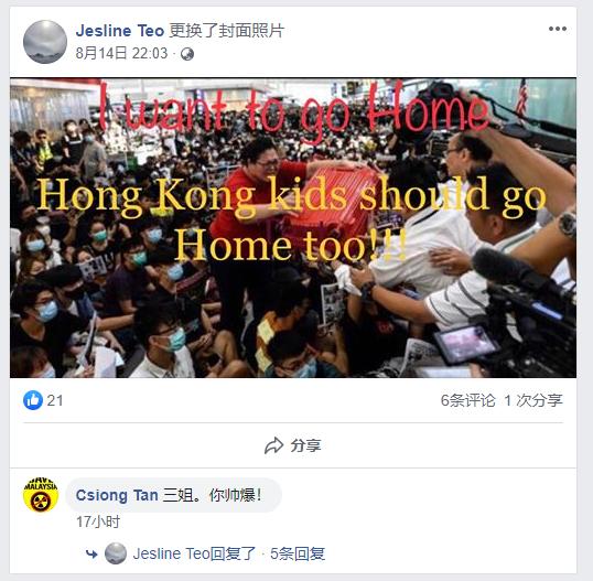 图为Jesline Teo更改社交网络账号头像
