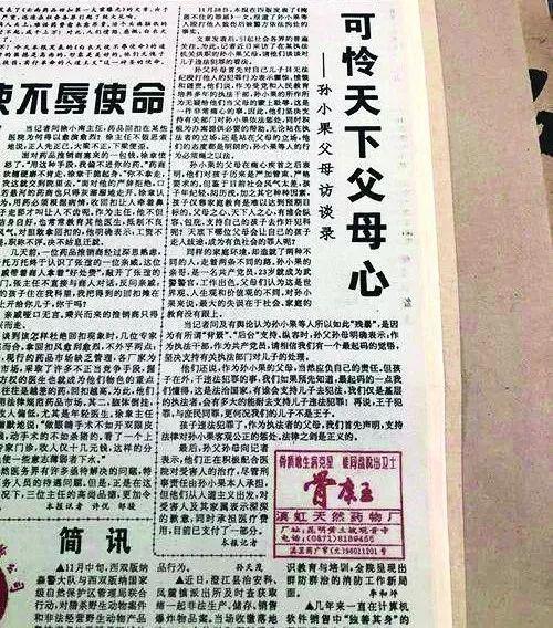 《云南法制报》当时的报道。