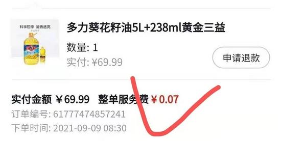 从小李提供的截图看,她在9月9日成交的两笔订单中,获得的佣金仅为0.01元和0.07元,佣金分成约为0.1%。
