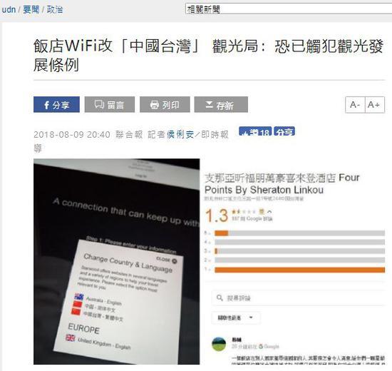 """台湾""""联合新闻网""""报道截图"""