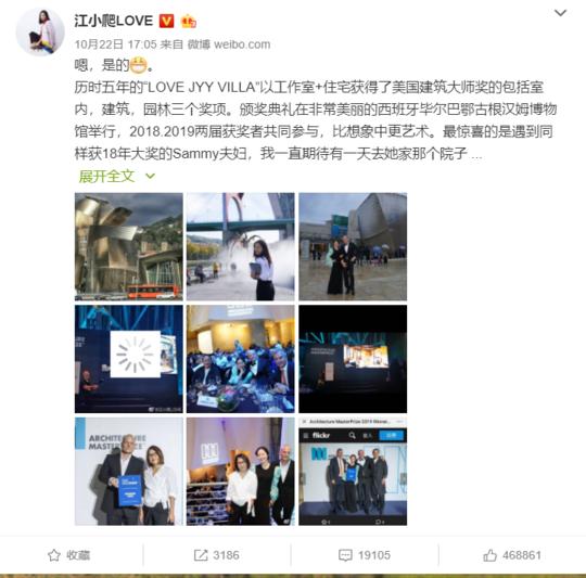 江一燕曾在微博发表获奖感言。 图片来源:微博截图