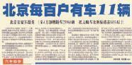 2001年5月24日,《北京日报》13版
