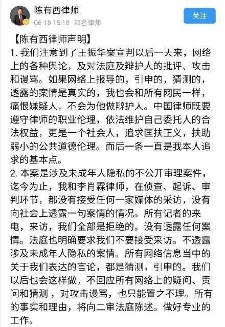 ▲王振华的辩护律师陈有西发布的声明。图片为部分截图