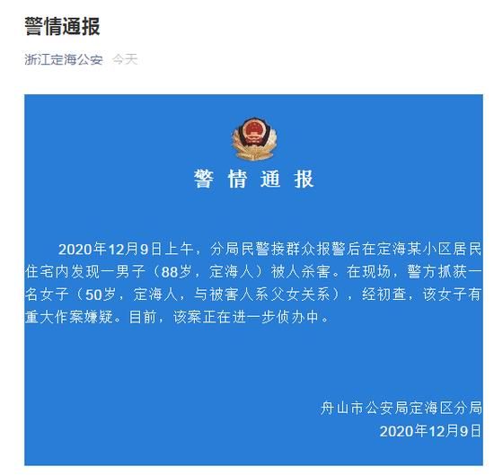 浙江定海某小区一88岁男子被杀害 警方通报