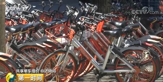 1小时4元 – 共享单车集体涨价贵过公交 你还会骑吗?的照片 - 7