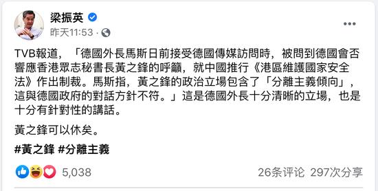 荒唐!黄之锋竟乞求德国制裁中国