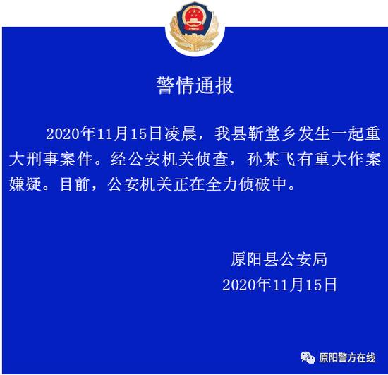 河南原阳一家6口被杀含3名小孩,警方通报