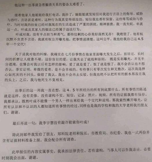 文/北京青年报记者 李涛 李卓雅