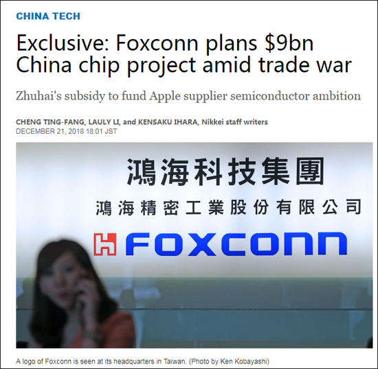 《日本经济讯休》报道截图