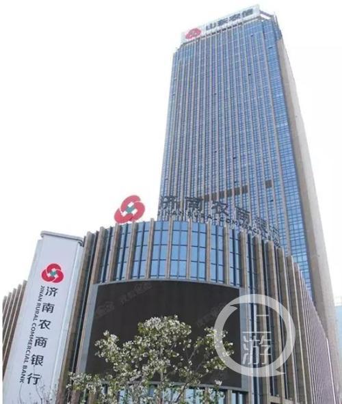 ▲济南农商行办公大楼。