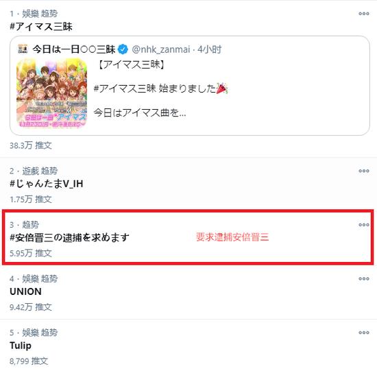 """23日,""""逮捕安倍""""一词登上日本热搜榜第三位(网页截图)"""