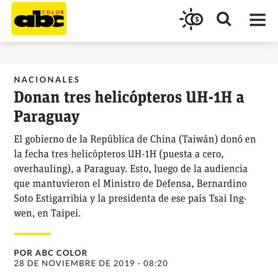 飞了3个半月直升机坠毁 台当局又向巴拉圭捐3台