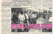 2000年6月16日,《北京日报》9版