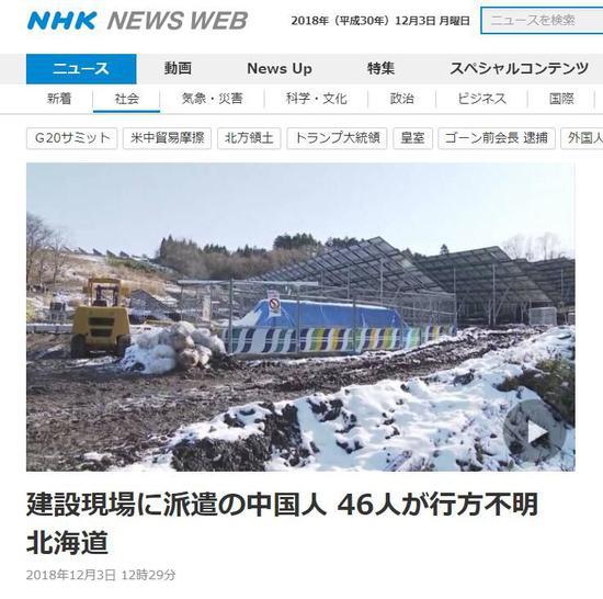 ▲日本NHK网站报道截图