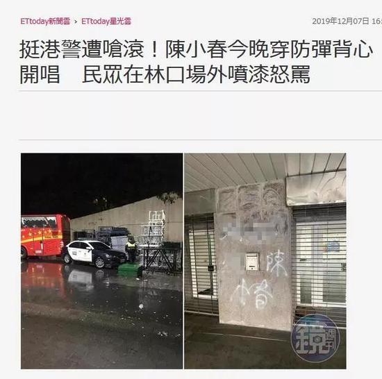 """""""东森新闻云""""报导说,陈小春今晚穿防弹背心开唱。"""