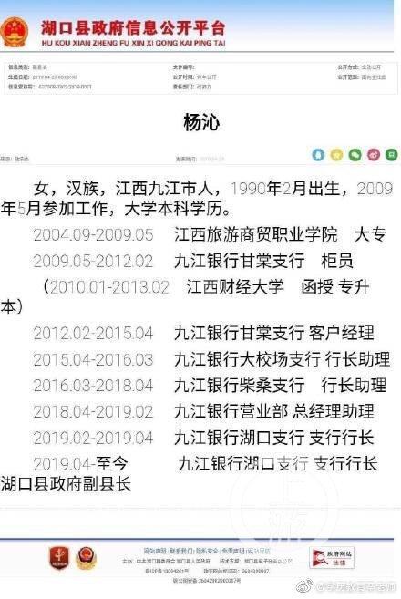 ▲在网上被广泛转发的杨沁个人履历。微博截图