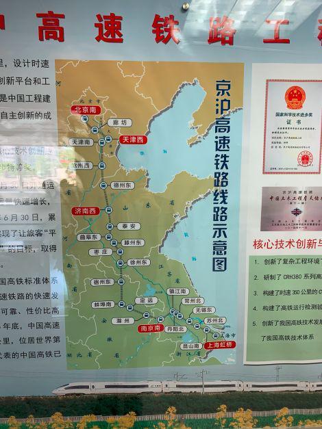 图为京沪高铁线路示意图。央广记者唐子文拍摄于京沪高速铁路股份有限公司