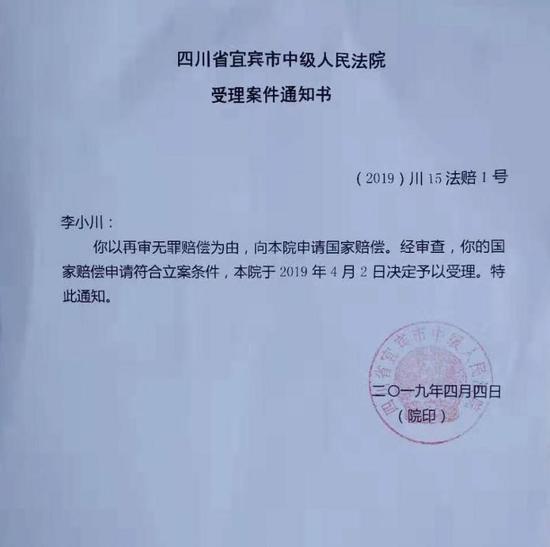 李幼川国家补偿的受理报告